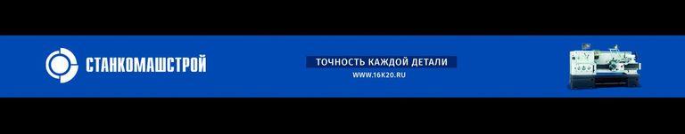 СтанкоМашСтрой