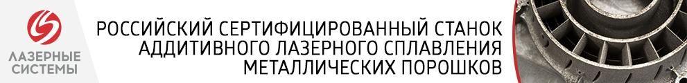 """АО """"ЛАЗЕРНЫЕ СИСТЕМЫ"""""""