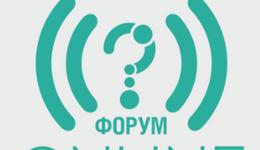 ФОРУМ ГКВ ONLINE. 27-29 ОКТЯБРЯ 2020
